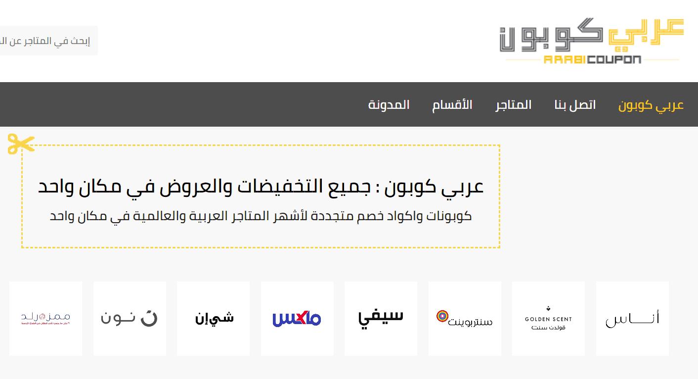 عربي كوبون الصفحة الرئيسية