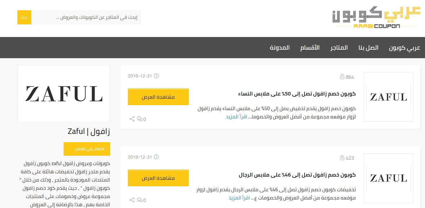عروضزافول السعودية
