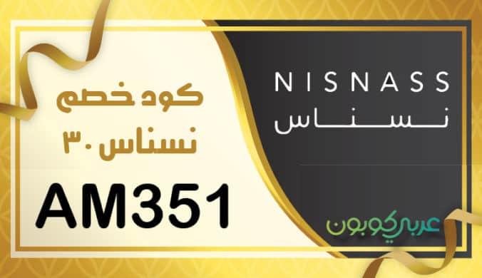 كود خصم نسناس 30