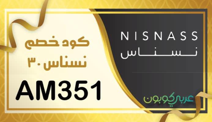 كود خصم نسناس 30 693x400