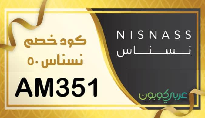 كود خصم نسناس 50