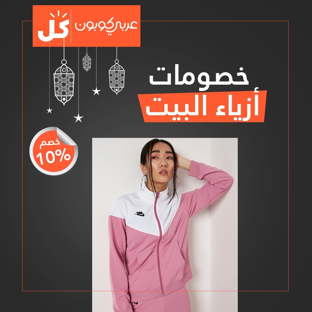 أزياء البيت النسائية بكوبون خصم 10% من موقع كُل